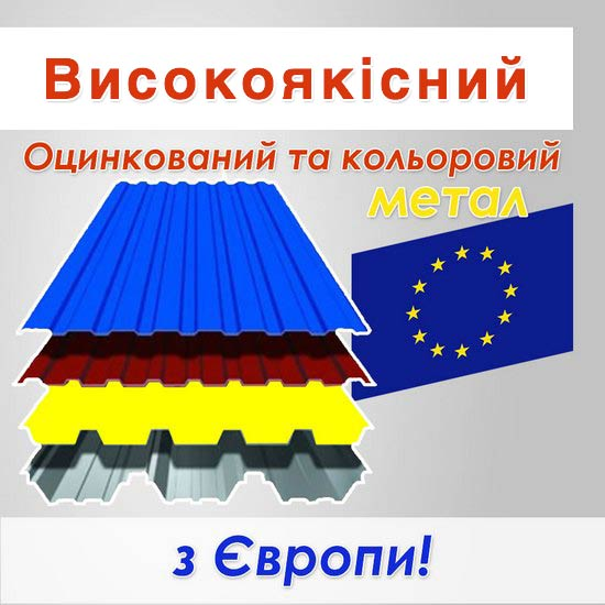 color metal eu